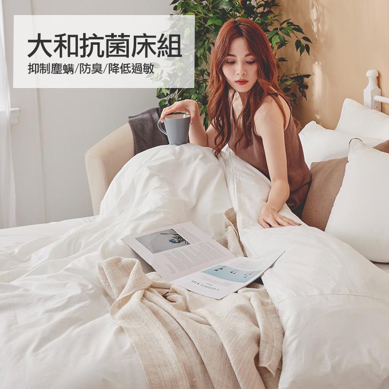 床包/單人【大和抗菌】單人床包含一件枕套