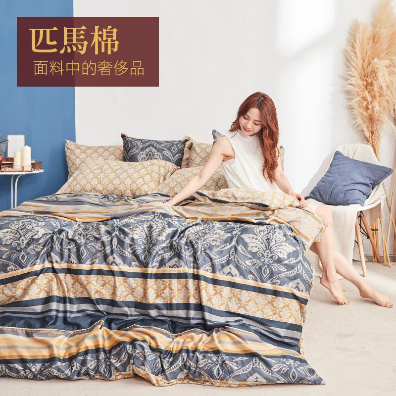 床包/雙人【冬之舞曲】雙人床包含兩件枕套,100%匹馬棉,棉中貴族,軟黃金