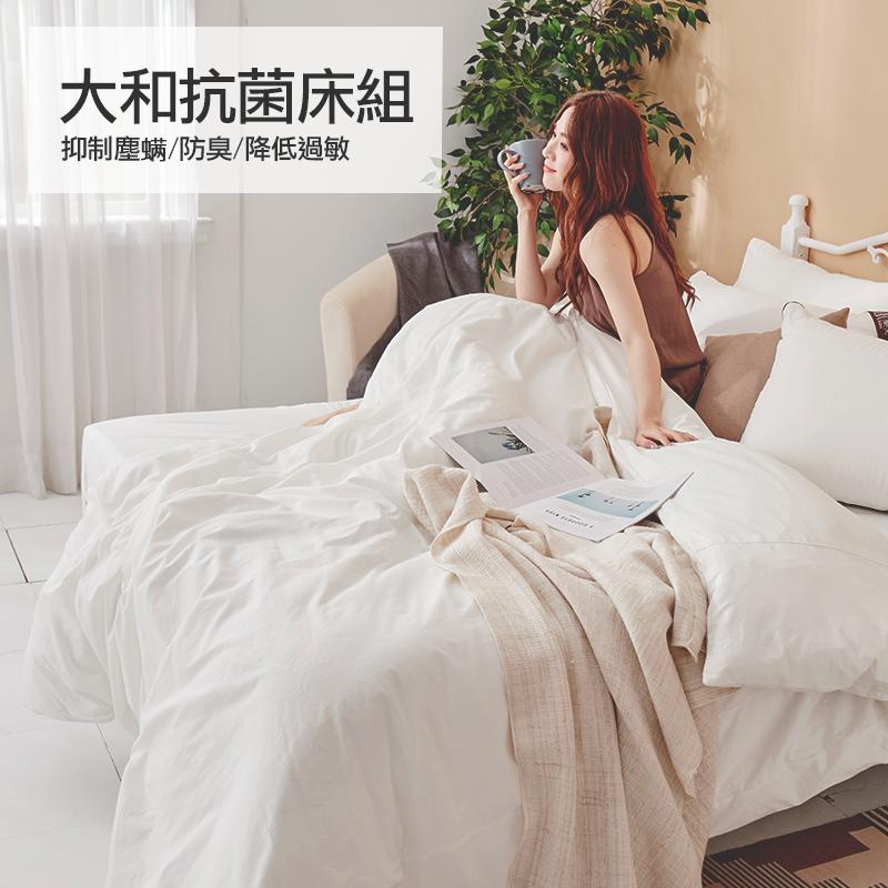床包/雙人【大和抗菌】100%精梳棉雙人床包含二件枕套