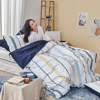 被套/雙人【暮晨光線-藍】100%精梳棉雙人被套