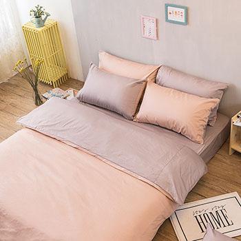 床包/雙人加大【撞色系列-可可粉】100%精梳棉雙人加大床包含兩件枕套