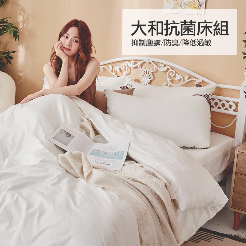 床包/雙人加大【大和抗菌】雙人加大床包含二件枕套