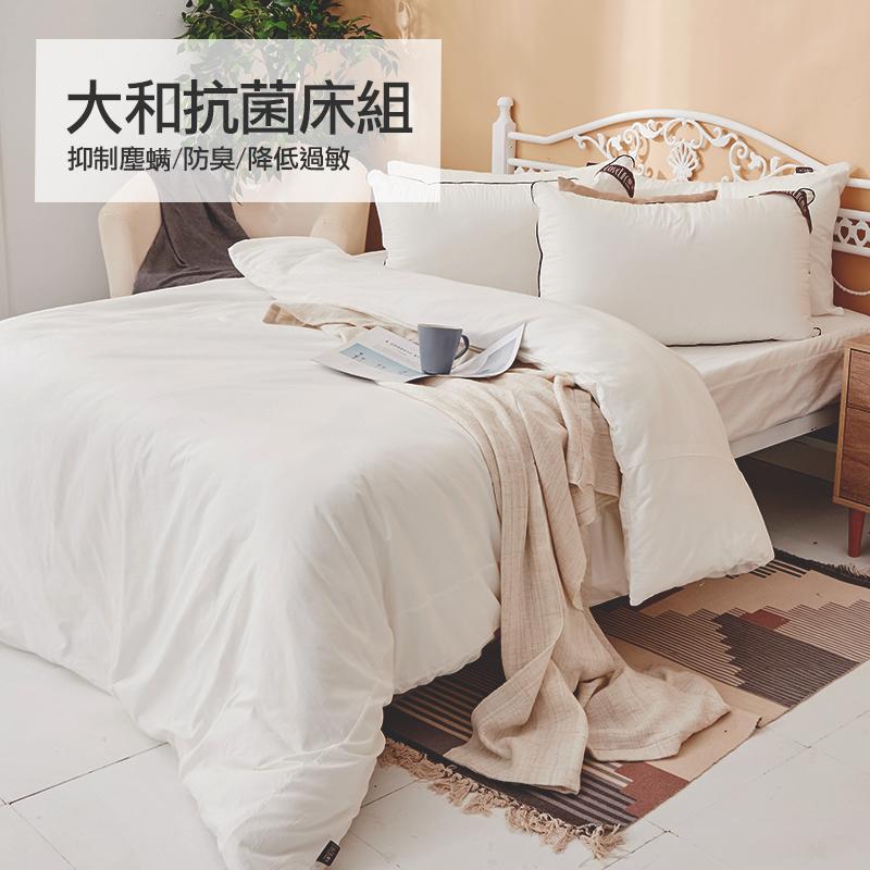 床包/雙人特大【大和抗菌】雙人特大床包含二件枕套
