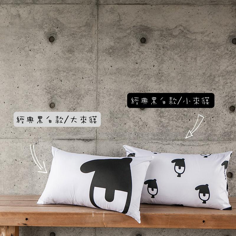 枕頭套/兩入【經典黑白款-馬來貘的日常-大來貘】100%精梳棉美式信封枕套