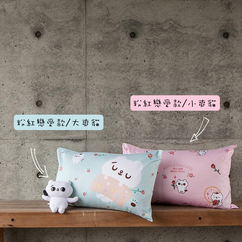 枕頭套/兩入【粉紅戀愛款-爽爽貓的熱戀-大爽貓】100%精梳棉美式信封枕套