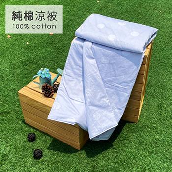 涼被/雙人【仲夏夜】100%精梳純棉雙人涼被含兩件枕套