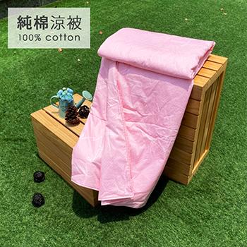 涼被/雙人【粉色奶油】100%精梳純棉雙人涼被含兩件枕套