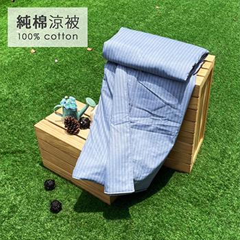 涼被/雙人【寧靜午後】100%精梳純棉雙人涼被含兩件枕套