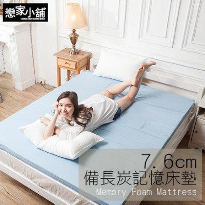 記憶床墊/單人加大蛋型【防潑水記憶床墊】3.5x6.2尺7.6CM3M配方防潑水表布