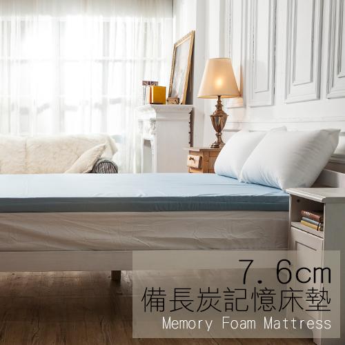 記憶床墊/雙人蛋型【防潑水記憶床墊】5x6.2尺7.6CM3M配方防潑水表布