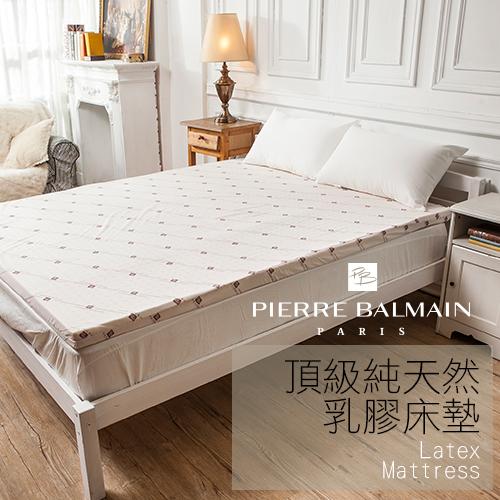 乳膠床墊/單人【皮爾帕門頂級天然乳膠床墊】3x6.2尺5CM原廠印花布套