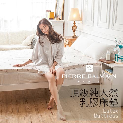 乳膠床墊/單人加大【皮爾帕門頂級天然乳膠床墊】3.5x6.2尺10CM原廠印花布套