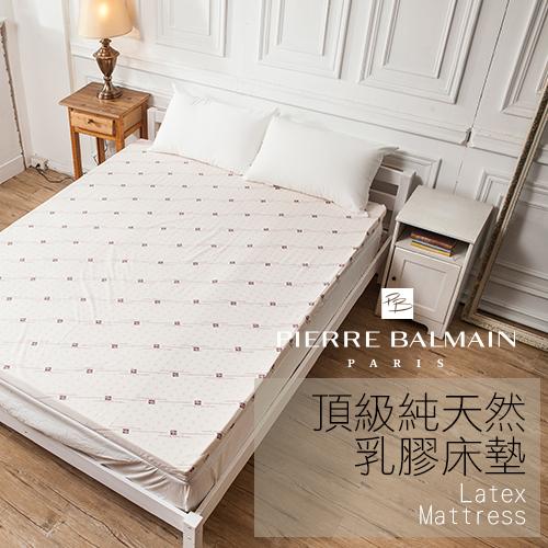 乳膠床墊/雙人特大【皮爾帕門頂級天然乳膠床墊】6x7尺10CM原廠印花布套