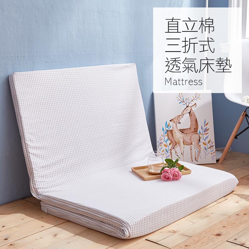 透氣床墊/單人【樂芙直立棉三折式透氣床墊-格紋】3x6尺5CM