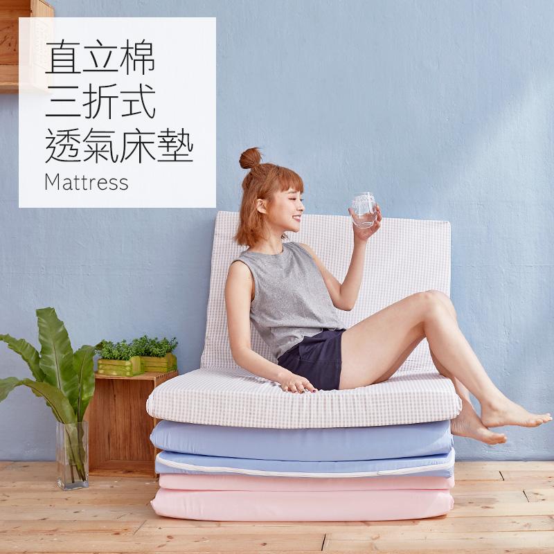 透氣床墊/單人【樂芙直立棉三折式透氣床墊-藍色】3x6尺5CM