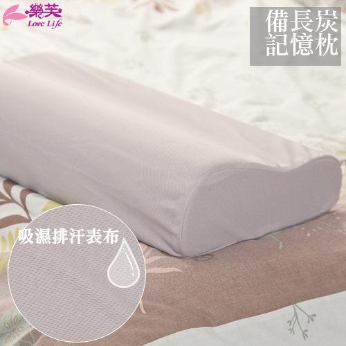 枕頭/記憶枕【樂芙備長炭記憶枕】吸濕排汗鳥眼表布