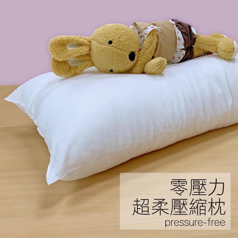 枕頭/壓縮枕【零壓力壓縮枕】