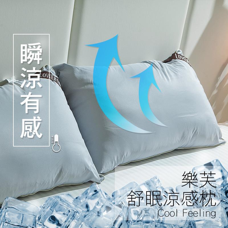 枕頭/涼感枕【樂芙好眠涼感枕】CoolbestII清涼舒適