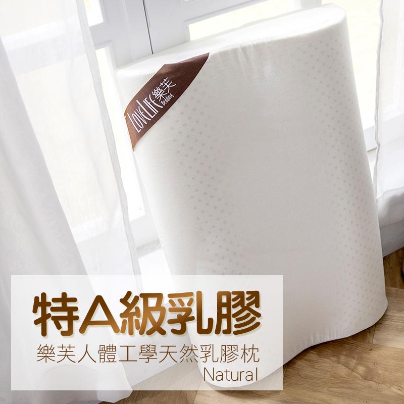 枕頭/乳膠枕【樂芙人體工學天然乳膠枕】特A級乳膠