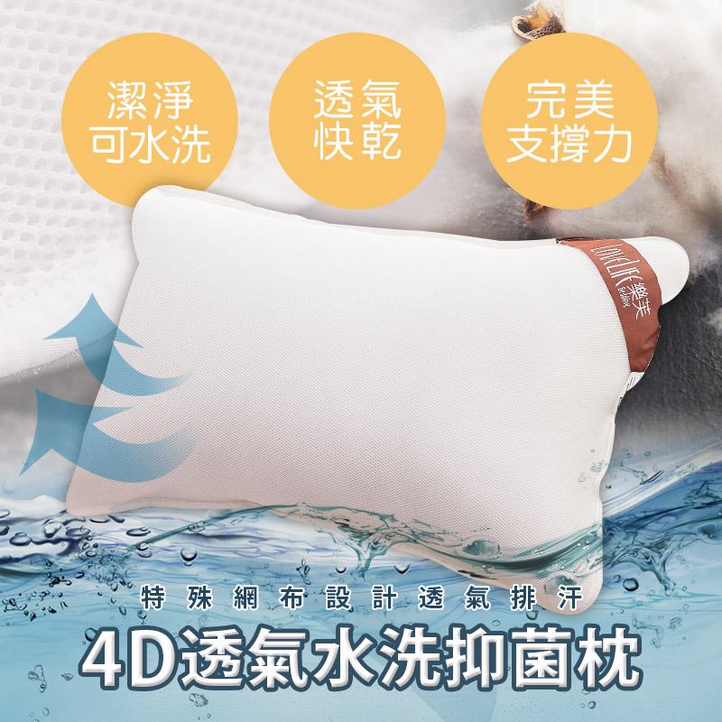 枕頭/水洗枕【樂芙4D透氣水洗抑菌枕】超透氣彈性網布