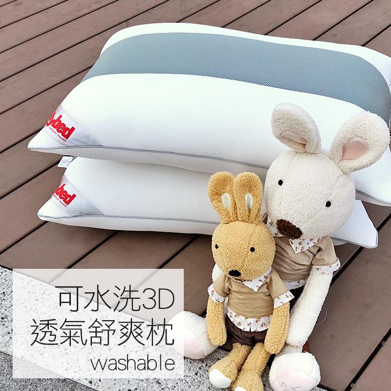枕頭/水洗枕【可水洗3D透氣枕】超透氣彈性網布