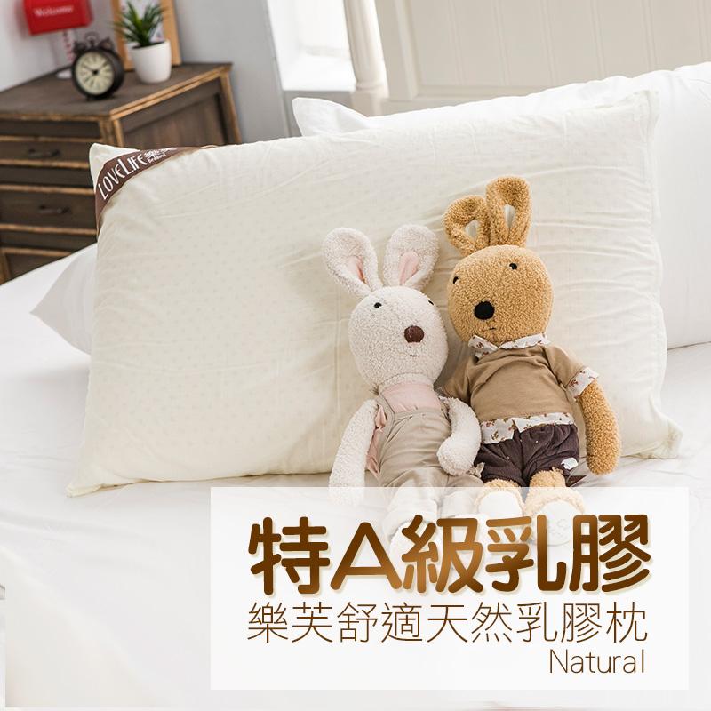 枕頭/乳膠枕【樂芙舒適天然乳膠枕(平面)】送1件爵色風華枕套