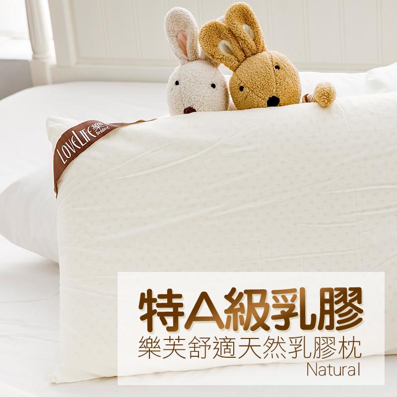 枕頭/舒適天然乳膠枕(平面)