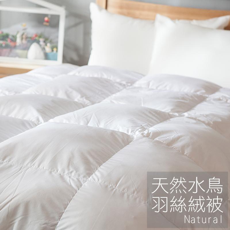 棉被/雙人【天然水鳥羽絲絨被-白色】輕盈‧透氣‧保暖