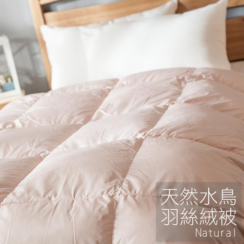 棉被/雙人【天然水鳥羽絲絨被-粉色】輕盈‧透氣‧保暖