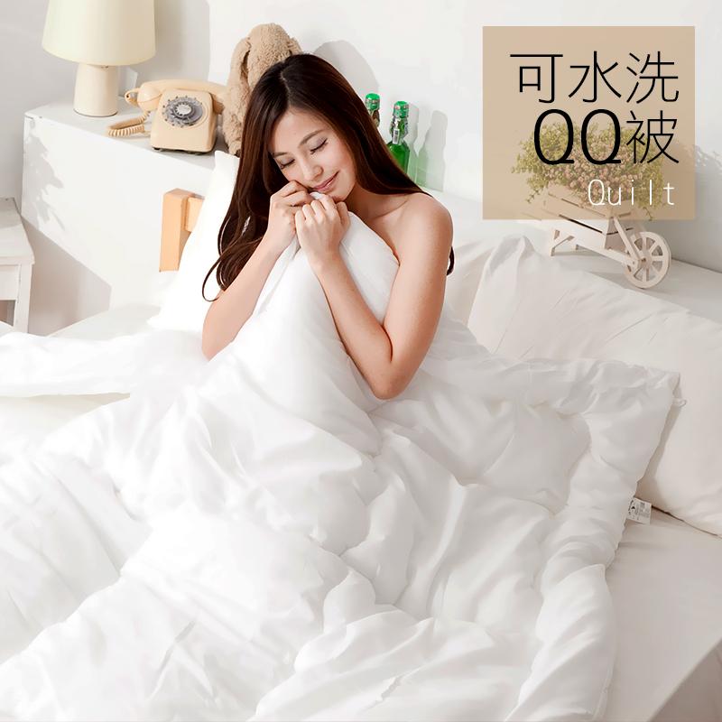 棉被/雙人【潔淨可水洗QQ被】可水洗透氣不悶熱