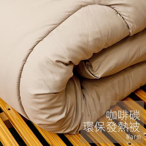 棉被/雙人【咖啡碳環保發熱被】核殼結構專利製成環保愛地球