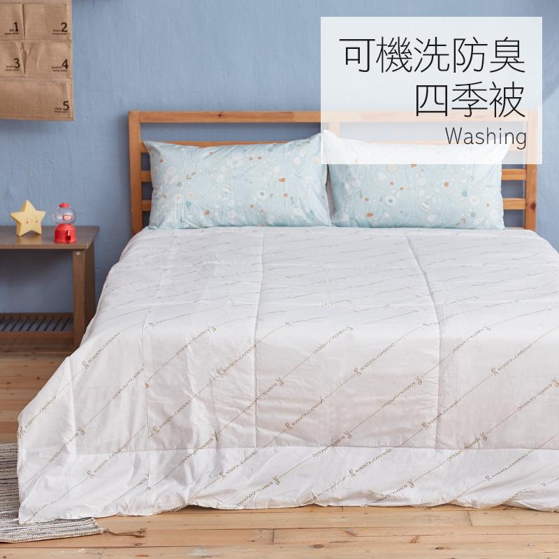 棉被/雙人【可機洗抑菌防臭四季被】耐用抗菌可機洗