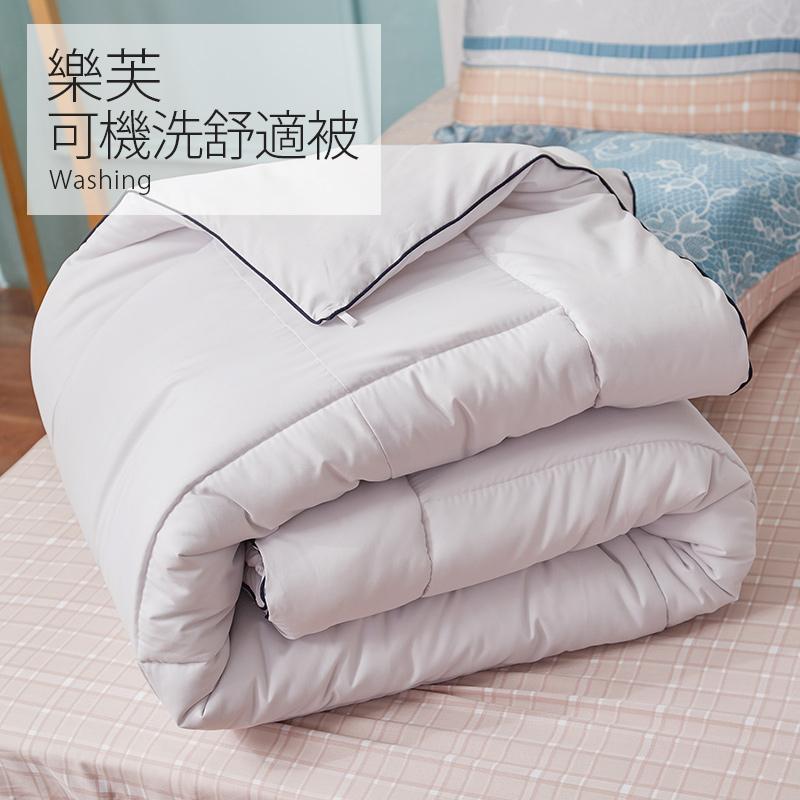 棉被/雙人【樂芙可機洗舒適被】可機洗,柔軟舒適又保暖,最適合台灣氣候
