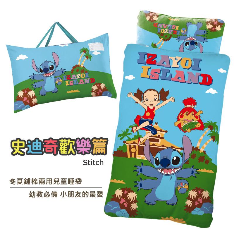 鋪棉睡袋【史迪奇歡樂篇】混紡精梳棉標準幼教冬夏兩用鋪棉睡袋