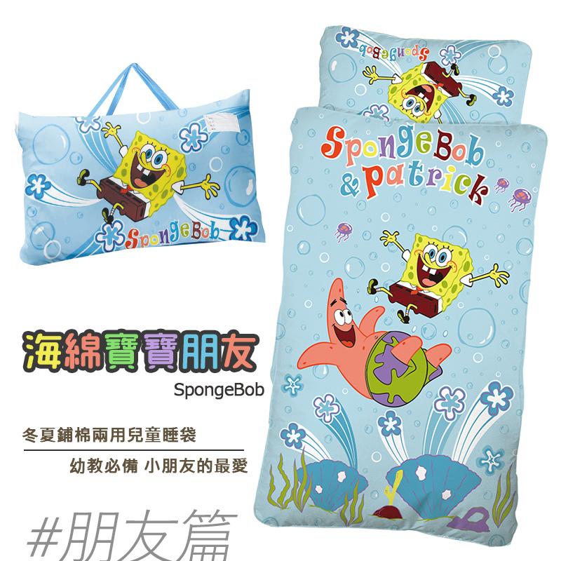 鋪棉睡袋【海綿寶寶朋友】混紡精梳棉標準幼教冬夏兩用鋪棉睡袋
