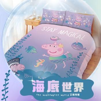 床包/單人【粉紅豬小妹-海底世界】單人床包含一件枕套