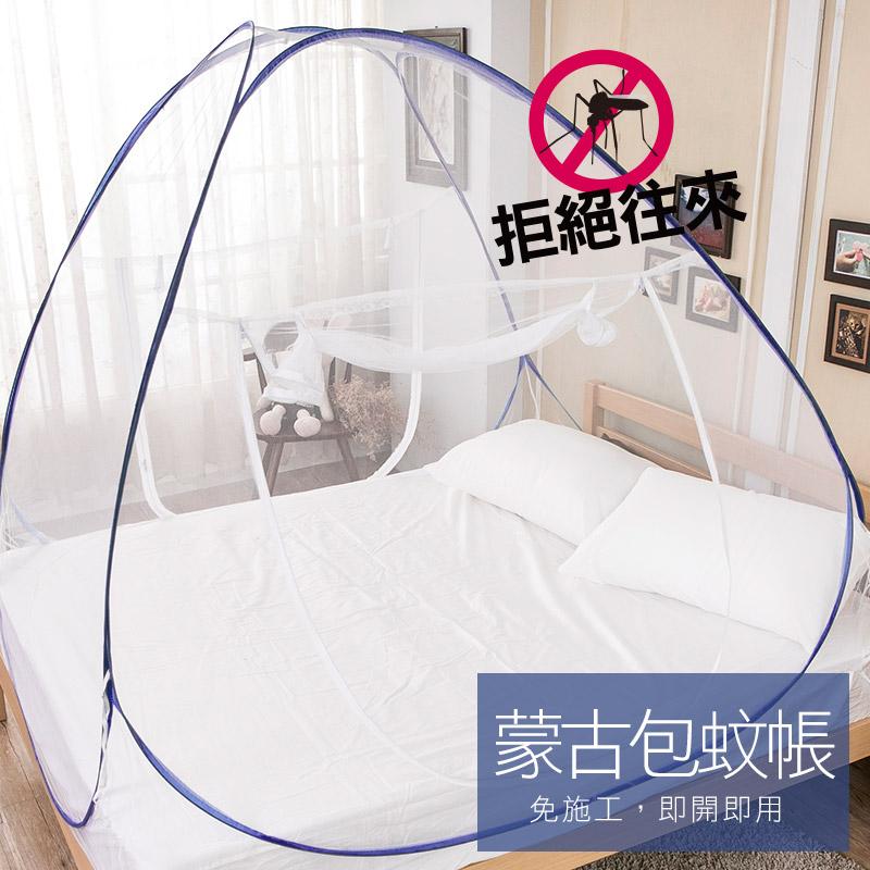蚊帳/雙人加大【蒙古包蚊帳】雙門雙開免施工即開即用