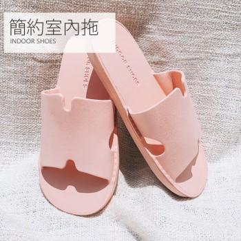 室內拖/37【簡約室內拖-粉紅色】