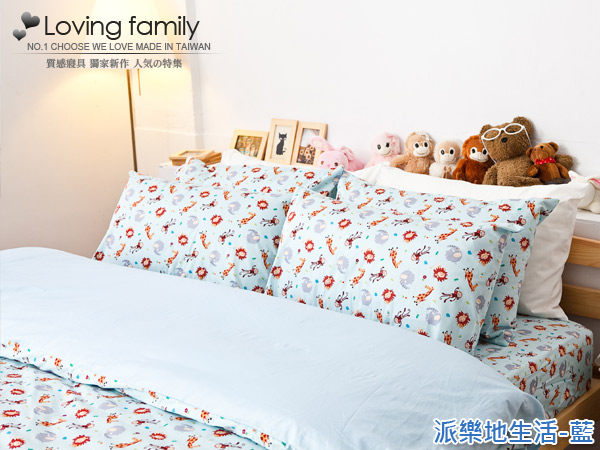 床包被套組/雙人【派樂地生活-藍】100%精梳棉雙人床包被套組