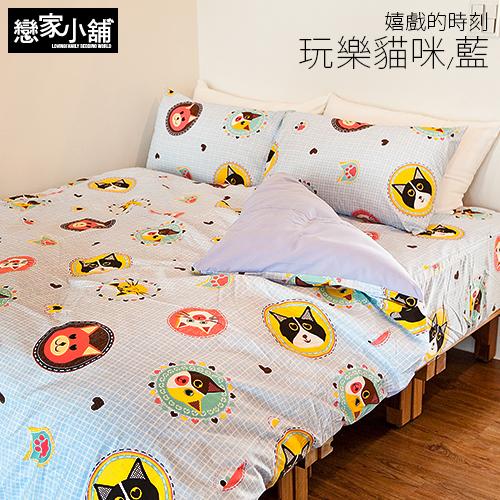 床包被套組/雙人【玩樂貓咪-藍】雙人床包被套組