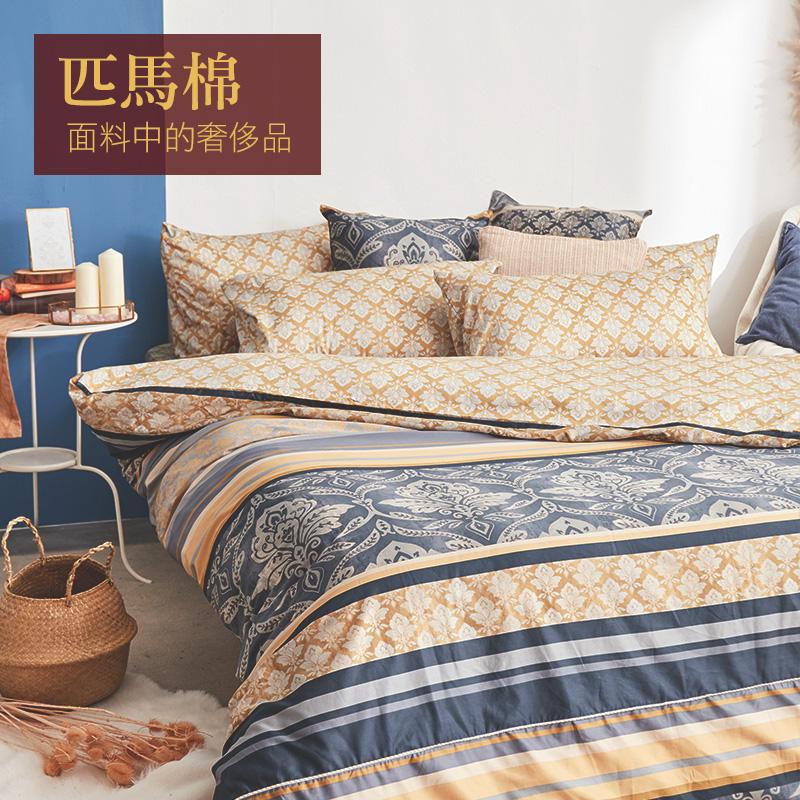 床包被套組/雙人【冬之舞曲】雙人床包被套組,100%匹馬棉,棉中貴族,軟黃金