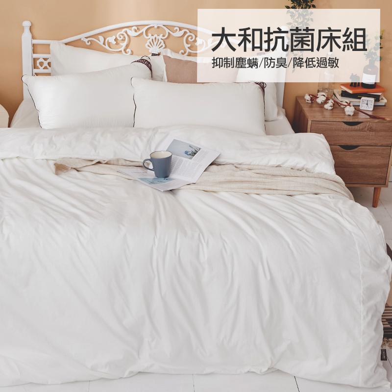 床包被套組/雙人【大和抗菌】雙人床包被套組