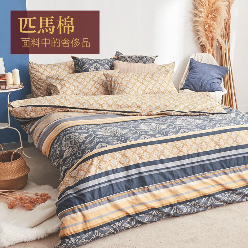 床包被套組/雙人加大【冬之舞曲】雙人加大床包被套組,100%匹馬棉,棉中貴族,軟黃金
