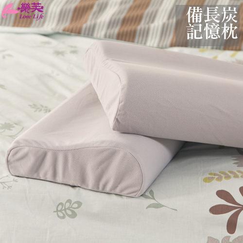枕頭/記憶枕(兩入組)【樂芙備長炭記憶枕】吸濕排汗鳥眼表布