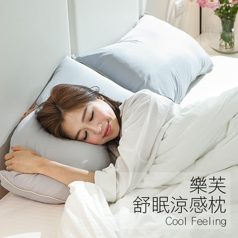 枕頭/涼感枕(兩入組)【樂芙好眠涼感枕】CoolbestII清涼舒適