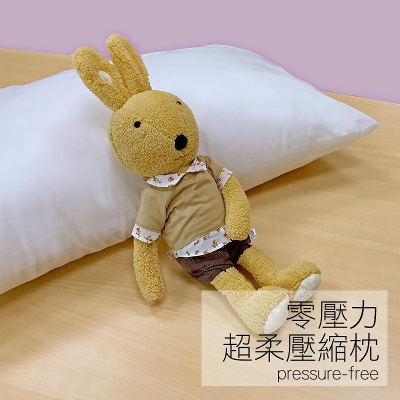枕頭/壓縮枕(兩入組)【零壓力壓縮枕】