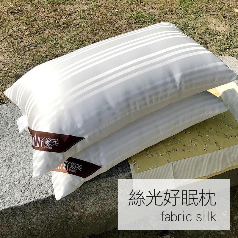 枕頭/絲光枕(兩入組)【樂芙好眠絲光枕】輕柔乾爽不悶熱