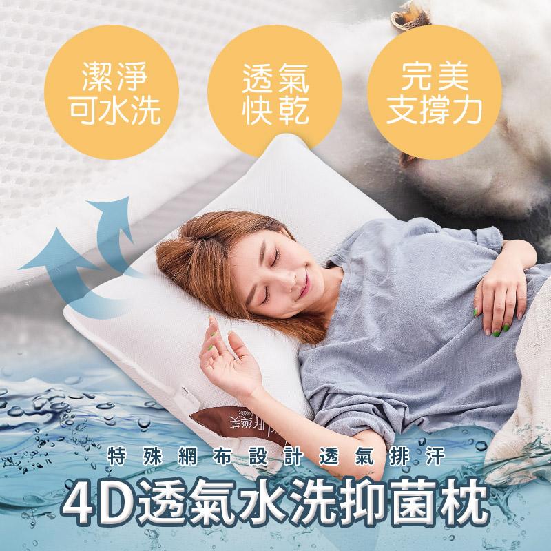 枕頭/水洗枕(兩入組)【樂芙4D透氣水洗抑菌枕】超透氣彈性網布