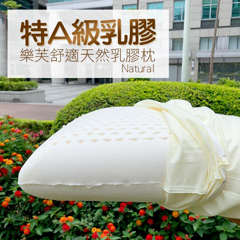 [特價]枕頭/【(專)舒適天然乳膠枕組合(平面)-含1件爵色風華枕套】二入