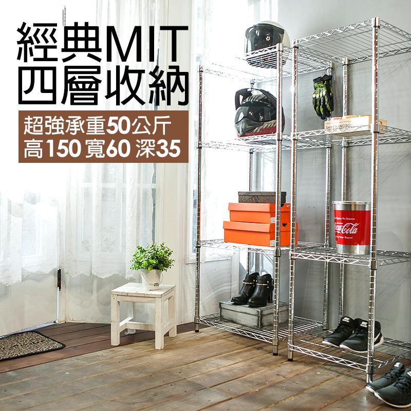 置物架/鍍鉻架【經典MIT四層收納架】60*35*150cm